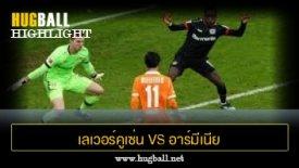 ไฮไลท์ฟุตบอล เลเวอร์คูเซ่น 1-2 อาร์มีเนีย บีเลเฟลด์