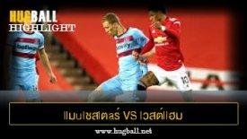 ไฮไลท์ฟุตบอล llมulชสlตaร์ U1นlต็d vs lวสต์llฮม U1ulต็d