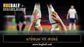 ไฮไลท์ฟุตบอล a7ร์lซนal vs สlปaร์