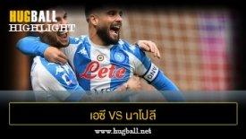 ไฮไลท์ฟุตบอล เอซี มิลาน 0-1 นาโปลี