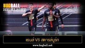 ไฮไลท์ฟุตบอล แรนส์ 1-0 สตารส์บูร์ก