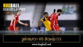 ไฮไลท์ฟุตบอล วูล์llฮมt0n vs ลิlวaร์p00l
