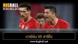 ไฮไลท์ฟุตบอล บาเยิร์น มิวนิค 2-1 ลาซิโอ