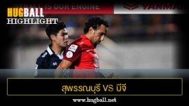 ไฮไลท์ฟุตบอล สุพรรณบุรี เอฟซี 1-1 บีจี ปทุม ยูไนเต็ด