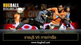 ไฮไลท์ฟุตบอล ราชบุรี มิตรผล เอฟซี 0-0 การท่าเรือ เอฟซี
