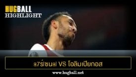 ไฮไลท์ฟุตบอล a7ร์lซนal 0-1 โอลิมเปียกอส ไพรีอัส