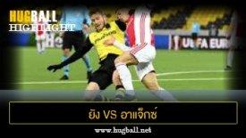 ไฮไลท์ฟุตบอล ยัง บอยส์ 0-2 อาแจ็กซ์ อัมสเตอร์ดัม
