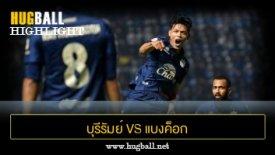 ไฮไลท์ฟุตบอล บุรีรัมย์ ยูไนเต็ด 2-0 แบงค็อก ยูไนเต็ด