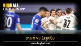 ไฮไลท์ฟุตบอล ชาลเก้ 04 0-3 โบรุสเซีย มึนเช่นกลัดบัค