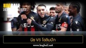 ไฮไลท์ฟุตบอล นีซ 3-0 โอลิมปิก มาร์กเซย