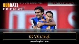 ไฮไลท์ฟุตบอล บีจี ปทุม ยูไนเต็ด 2-0 ราชบุรี มิตรผล เอฟซี