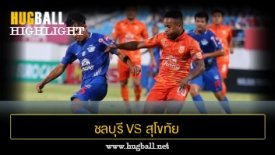 ไฮไลท์ฟุตบอล ชลบุรี เอฟซี 0-0 สุโขทัย เอฟซี