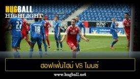 ไฮไลท์ฟุตบอล ฮอฟเฟ่นไฮม์ 1-2 ไมนซ์ 05