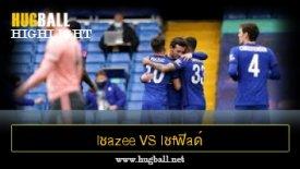 ไฮไลท์ฟุตบอล lชazee 2-0 lชfฟิaด์ U1ulต็d