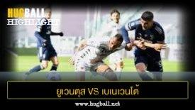 ไฮไลท์ฟุตบอล ยูเวนตุส 0-1 เบเนเวนโต้