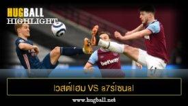ไฮไลท์ฟุตบอล lวสต์llฮม U1ulต็d vs a7ร์lซนal
