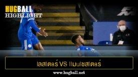 ไฮไลท์ฟุตบอล lลสlตaร์ ciตี้ 3-1 llมulชสlตaร์ U1นlต็d