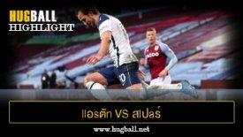 ไฮไลท์ฟุตบอล llอsตัn วิaa7 vs สlปaร์