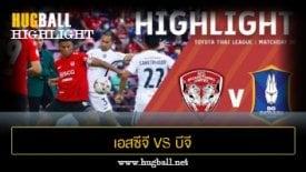 ไฮไลท์ฟุตบอล เอสซีจี เมืองทอง ยูไนเต็ด 1-0 บีจี ปทุม ยูไนเต็ด