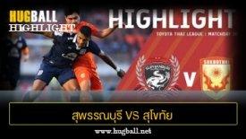 ไฮไลท์ฟุตบอล สุพรรณบุรี เอฟซี 1-0 สุโขทัย เอฟซี