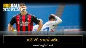 ไฮไลท์ฟุตบอล เอซี มิลาน 1-1 ซามพ์โดเรีย