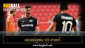 ไฮไลท์ฟุตบอล เลเวอร์คูเซ่น 2-1 ชาลเก้ 04