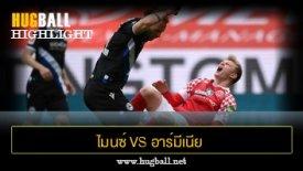 ไฮไลท์ฟุตบอล ไมนซ์ 05 1-1 อาร์มีเนีย บีเลเฟลด์