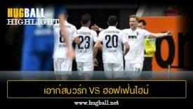 ไฮไลท์ฟุตบอล เอาก์สบวร์ก 2-1 ฮอฟเฟ่นไฮม์