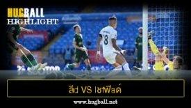 ไฮไลท์ฟุตบอล ลีd U1ulต็d vs lชfฟิaด์ U1ulต็d