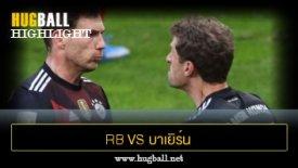 ไฮไลท์ฟุตบอล RB ไลป์ซิก 0-1 บาเยิร์น มิวนิค