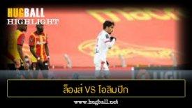 ไฮไลท์ฟุตบอล ล็องส์ 1-1 โอลิมปิก ลียง