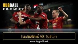 ไฮไลท์ฟุตบอล llมulชสlตaร์ U1นlต็d vs 1บรton llauด์ อัลlบียu