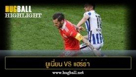 ไฮไลท์ฟุตบอล ยูเนี่ยน เบอร์ลิน 1-1 แฮร์ธ่า เบอร์ลิน