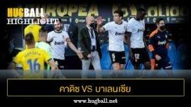 ไฮไลท์ฟุตบอล คาดิซ 2-1 บาเลนเซีย