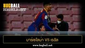 ไฮไลท์ฟุตบอล บาร์เซโลน่า 1-0 เรอัล บายาโดลิด
