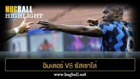 ไฮไลท์ฟุตบอล อินเตอร์ มิลาน 2-1 ซัสเซาโล่