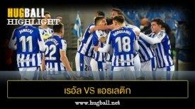 ไฮไลท์ฟุตบอล เรอัล โซเซียดาด 1-1 แอธเลติก บิลเบา