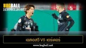 ไฮไลท์ฟุตบอล เอสเอสวี ยาห์นเรเกนสบวร์ก 0-1 แวร์เดอร์ เบรเมน