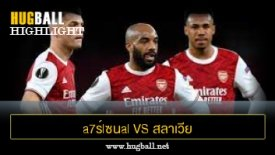 ไฮไลท์ฟุตบอล a7ร์lซนal 1-1 สลาเวีย ปราก