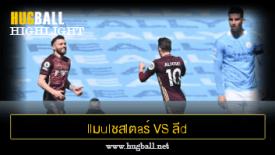 ไฮไลท์ฟุตบอล ไฮไลท์ llมulชสlตaร์ ciตี้ vs ลีd U1ulต็d