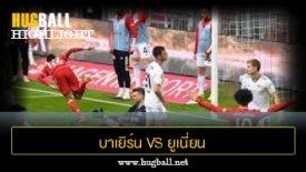 ไฮไลท์ฟุตบอล บาเยิร์น มิวนิค 1-1 ยูเนี่ยน เบอร์ลิน