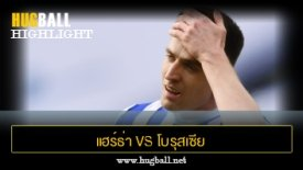 ไฮไลท์ฟุตบอล แฮร์ธ่า เบอร์ลิน 2-2 โบรุสเซีย มึนเช่นกลัดบัค