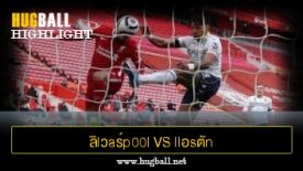 ไฮไลท์ฟุตบอล ลิlวaร์p00l vs llอsตัn วิaa7