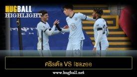 ไฮไลท์ฟุตบอล คริsตัa พ7laซ vs lชazee