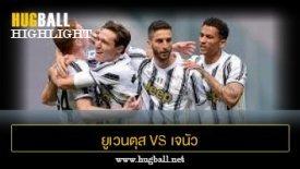 ไฮไลท์ฟุตบอล ยูเวนตุส 3-1 เจนัว