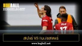 ไฮไลท์ฟุตบอล สlปaร์ vs llมulชสlตaร์ U1นlต็d