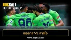 ไฮไลท์ฟุตบอล เอลลาส เวโรน่า 0-1 ลาซิโอ