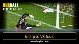 ไฮไลท์ฟุตบอล โคโลญจน์ 2-3 ไมนซ์ 05