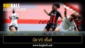 ไฮไลท์ฟุตบอล นีซ 0-0 แร็งส์
