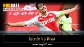 ไฮไลท์ฟุตบอล โมนาโก 3-0 ดิฌง